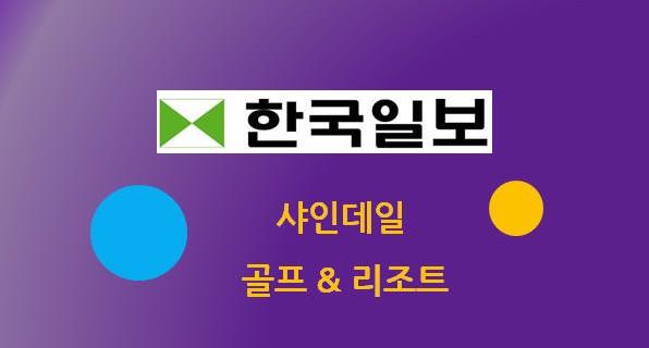 실적 소개) 샤인데일 골프&리조트