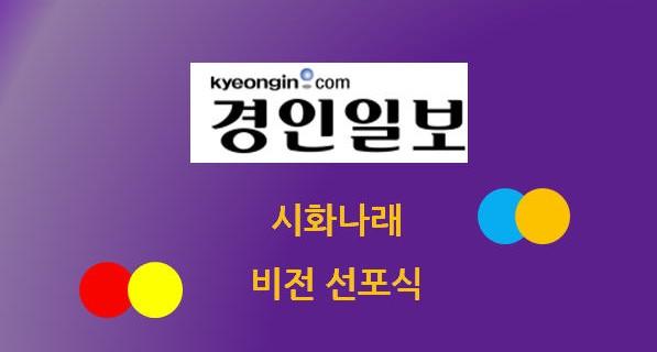 실적 소개) 시화나래 – 한국수자원공사