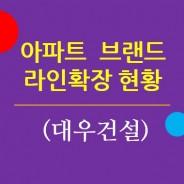 주요 아파트브랜드의 라인확장 현황 2. 대우건설 / 푸르지오