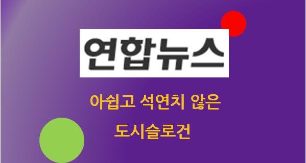 아쉽고 석연치 않은 도시슬로건 (연합뉴스-도시브랜드)
