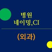 병원 네이밍, 병원 CI – 외과 (네이밍 트렌드에 대하여 3)