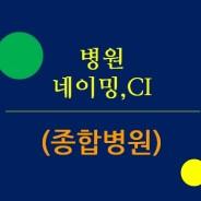 병원 네이밍, 병원 CI – 종합병원 (네이밍 트렌드에 대하여 2)