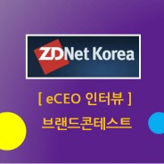 [eCEO 인터뷰] '브랜드콘테스트' 최낙원 대표