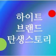 '하이트' 네임 탄생 스토리