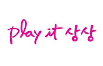 Play it 상상