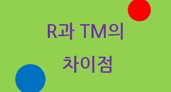 R과 TM의 차이점