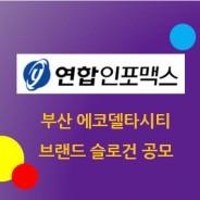 (연합 인포맥스)부산 에코델타시티 '브랜드 슬로건' 공모/2015.3.26