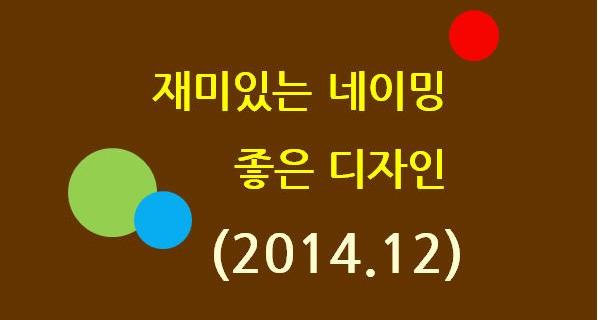 재미있는 브랜드 네이밍, 좋은 디자인 (2014년 12월 출원상표)