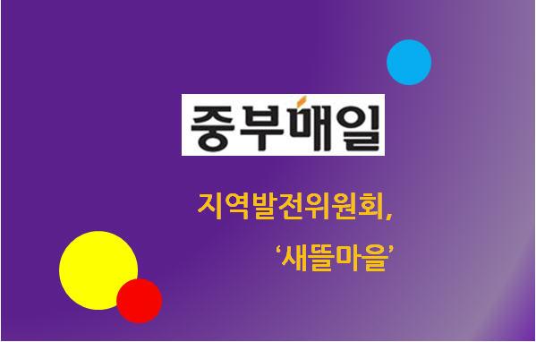 실적) 취약지 생활여건 개선사업 명칭은 '새뜰마을' (중부매일) / 2015.05.21