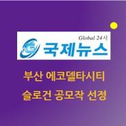 실적) K-water, 부산 에코델타시티 슬로건 공모작 선정 (국제뉴스) / 2015.05.21