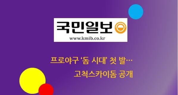실적) 프로야구 '돔 시대' 첫 발… 고척스카이돔 공개
