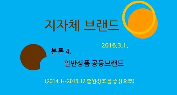 지자체 브랜드(본론4.상품 공동브랜드) : 2014~2015 출원상표 검토