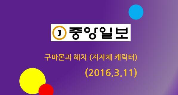 (중앙일보)일본 '구마몬' 연 1조원 버는데, 서울 '해치' 20만원도 못 벌어