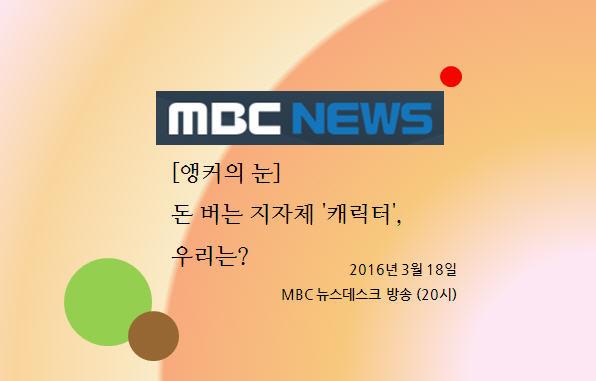 (MBC) [앵커의 눈] 돈 버는 지자체 '캐릭터', 우리는?