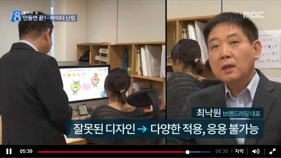 MBC 지자체 캐릭터