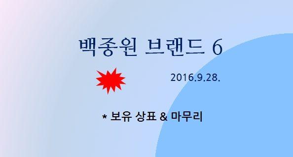 더본 코리아, 백종원 브랜드6(보유 상표 & 마무리)