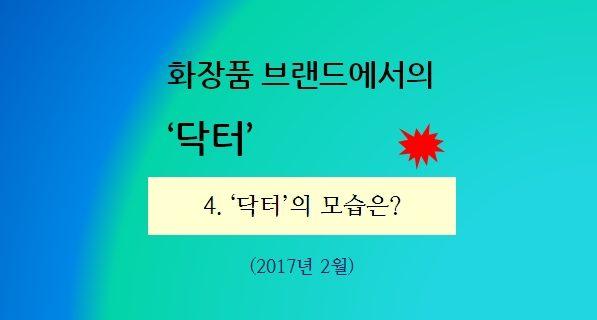 화장품 브랜드에서의 닥터4 (닥터의 모습은?)