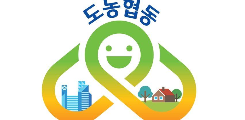 도농협동연수원
