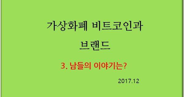 가상화폐 비트코인과 브랜드 3. 남들의 이야기는?