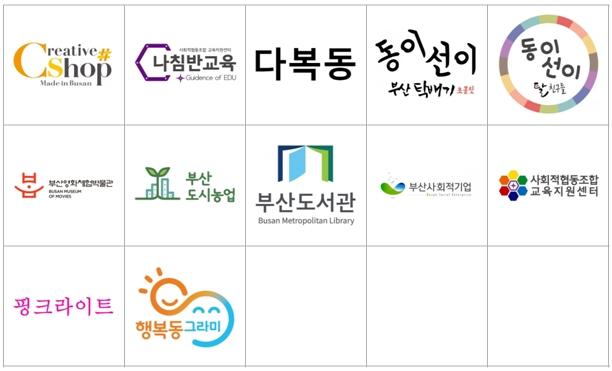 17.부산시 출원상표(2017)