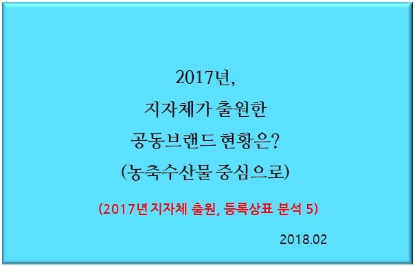 2017년, 지자체가 출원한 공동브랜드 현황은? (농축수산물 중심으로)