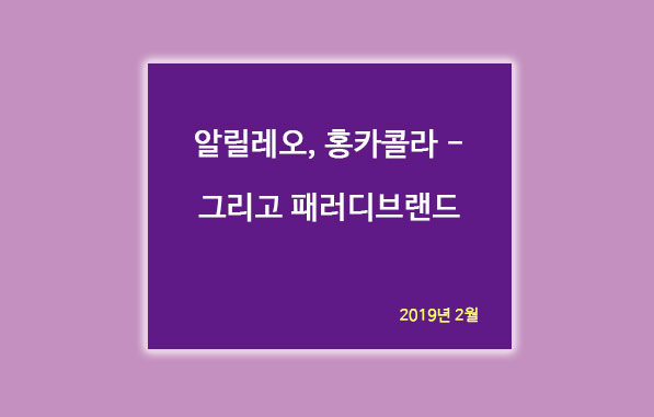 알릴레오, 홍카콜라 – 유튜브 두 전사와 패러디브랜드