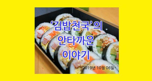 '김밥천국' – 그 안타까운 전설