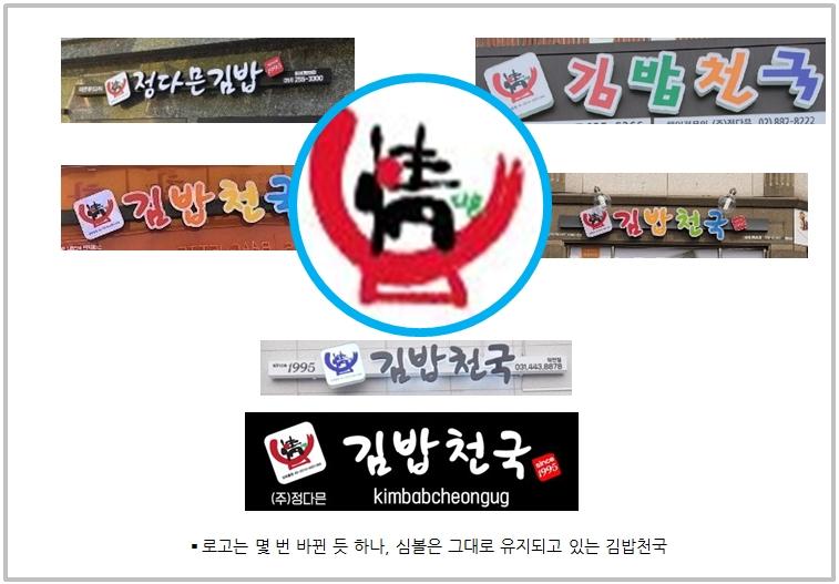 김밥천국 13