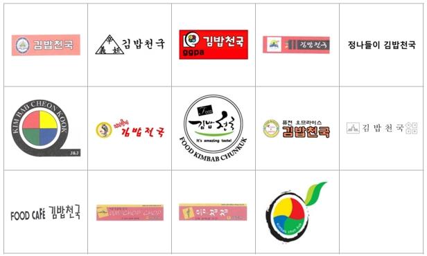김밥천국 3