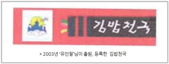 김밥천국 4