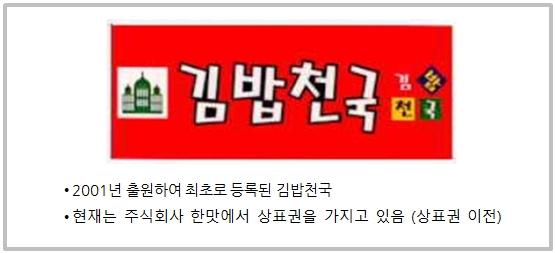 김밥천국 5