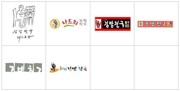 김밥천국 7