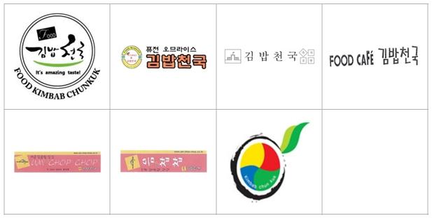 김밥천국 8